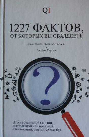 Дж. Ллойд/ Дж. Митчинсон/ Дж. Харкин. QI 1277 фактов, от которых вы обалдеете