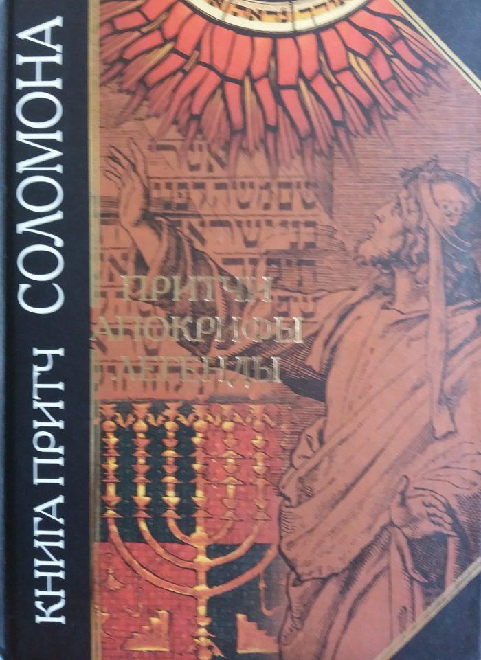 Книга притч Соломона. Притчи, Апокрифы, Легенды
