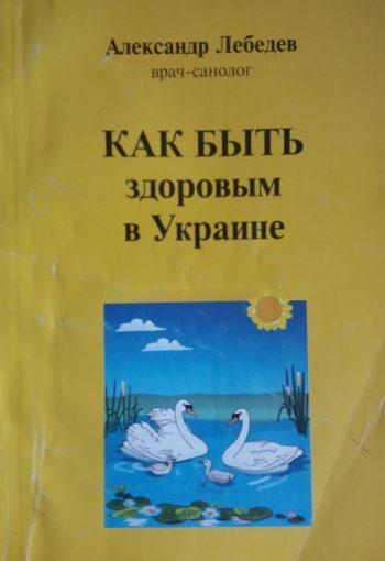 Александр Лебедев. Как быть здоровым в Украине. Причина болезней.