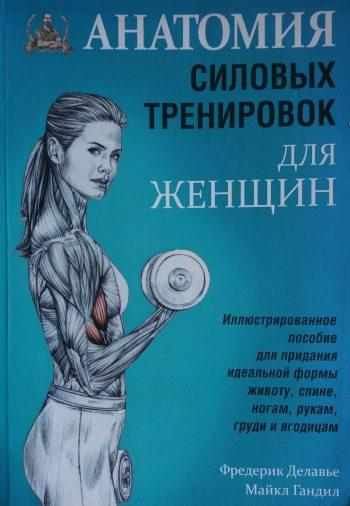 Ф. Делавье/ М. Гандил. Анатомия силовых тренировок для женщин