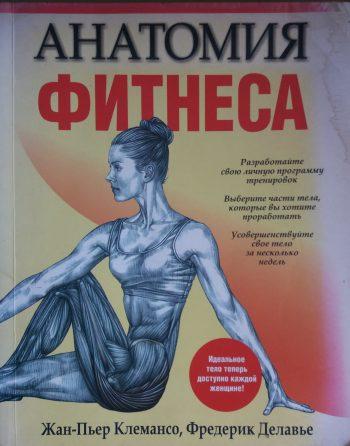 Ж. Клемансо/ Ф. Делавье. Анатомия фитнеса