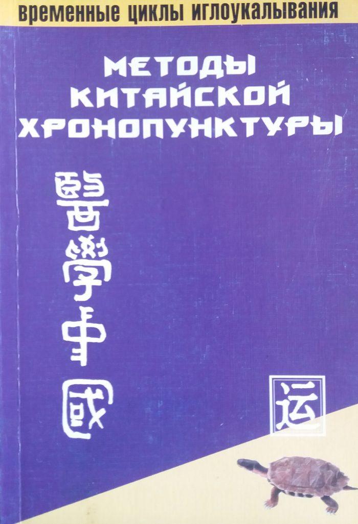 Лю Бин Цюань. Методы китайской хронопунктуры. Временные циклы иглоукалывания