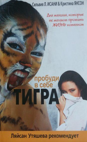 С. Исани/ К. Янсон. Пробуди в себе тигра.