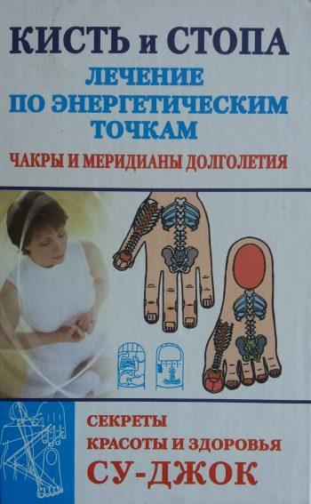 Н. Ольшевская. Кисть и стопа: лечение по энергетическим точкам. Су-джок