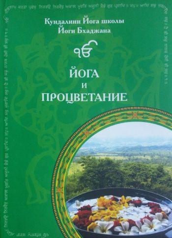 Сири Карпал Каур Хальса. Йога для процветания/ Йоги Бхаджан. Лекции о процветании
