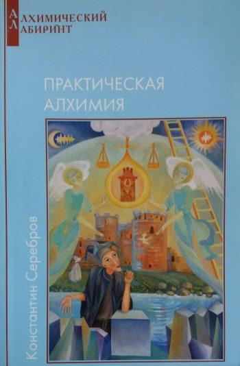 Константин Серебров. Практическая Алхимия