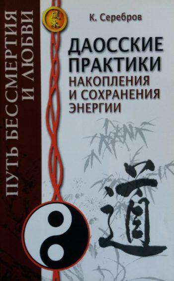 Константин Серебров. Даосские практики накопления и сохранения энергии