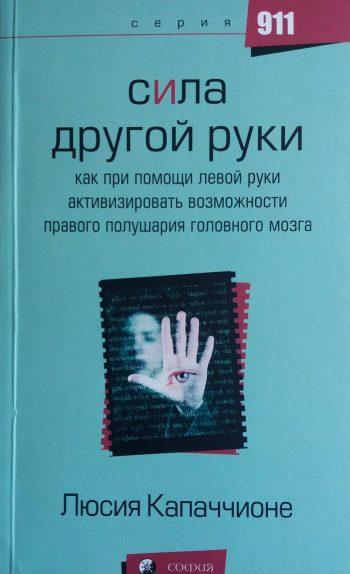 Люсия Капаччионе. Сила другой руки.