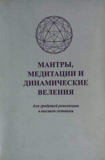 Марк и Элизабет Клэр Профет. Мантры, медитации и динамические веления