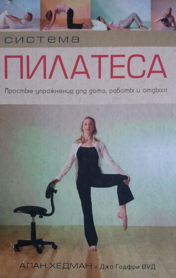 А. Хедман/ Дж. Вуд. Система Пилатеса. Простые упражнения