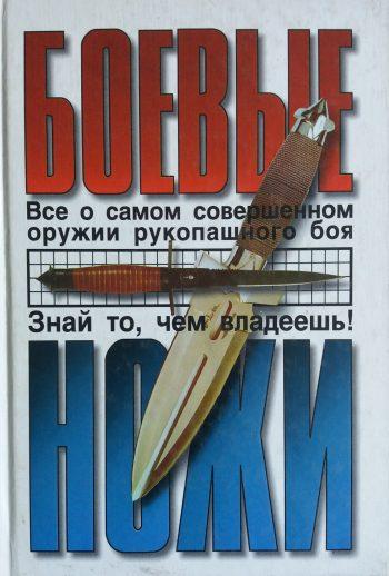 Петр Жук/ Сергей Жук. Боевые ножи