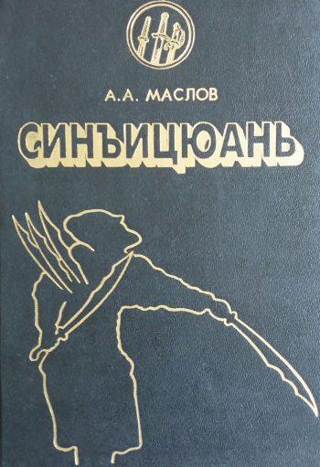 А. Маслов. Синъицюань: единство формы и воли.