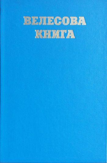 Борис Яценко. Велесова книга: збірка праукраїнських пам'яток