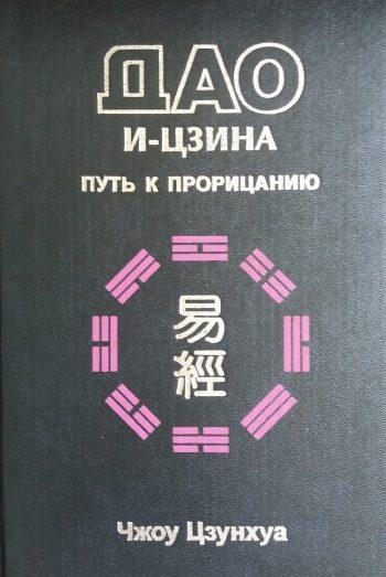 Чжоу Цзунхуа. Дао И-Цзина. Путь к прорицанию
