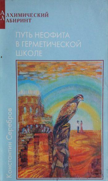 Константин Серебров. Путь неофита в герметической школе. Книга 1.