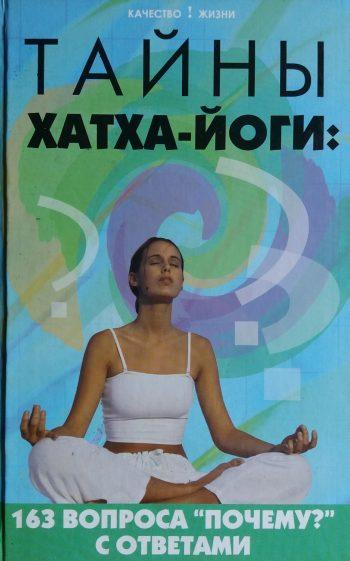 """С. Кукалев. Тайны хатха-йоги: 163 вопроса """"почему?"""" с ответами"""