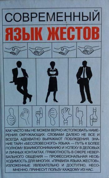 И. Кузнецов. Современный язык жестов