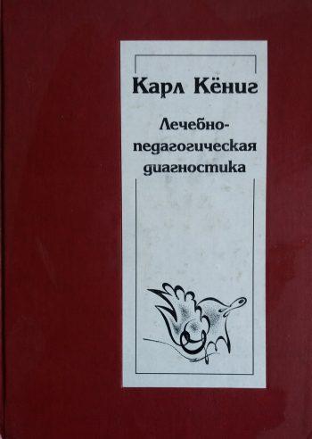 Карл Кениг. Лечебно-педагогическая диагностика
