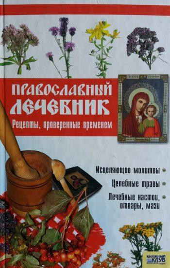 Т. Фролова. Православный лечебник. Рецепты проверенные временем