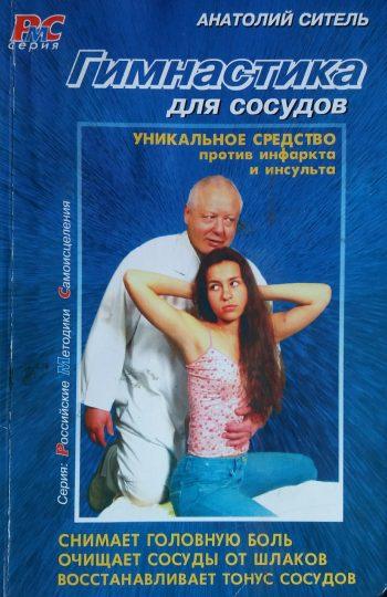 Анатолий Ситель. Гимнастика для сосудов.