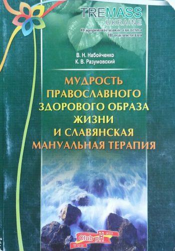 В. Набойченко/ К. Разумовский. Мудрость православного здорового образа жизни