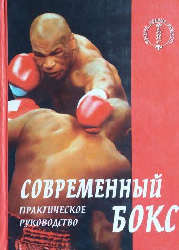 А. Атилов. Современный бокс. Практическое руководство