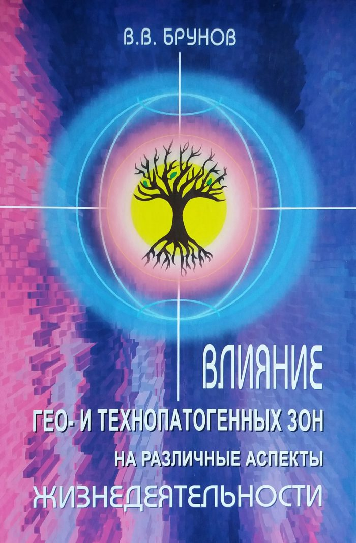 В. Брунов. Влияние гео-и технопатогенных зон на различные аспекты жизнедеятельности