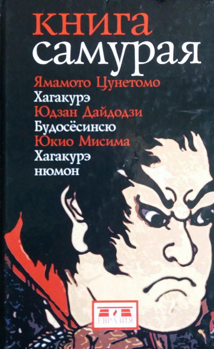 Книга самурая. Сборник авторов