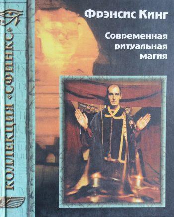Фрэнсис Кинг. Современная ритуальная магия
