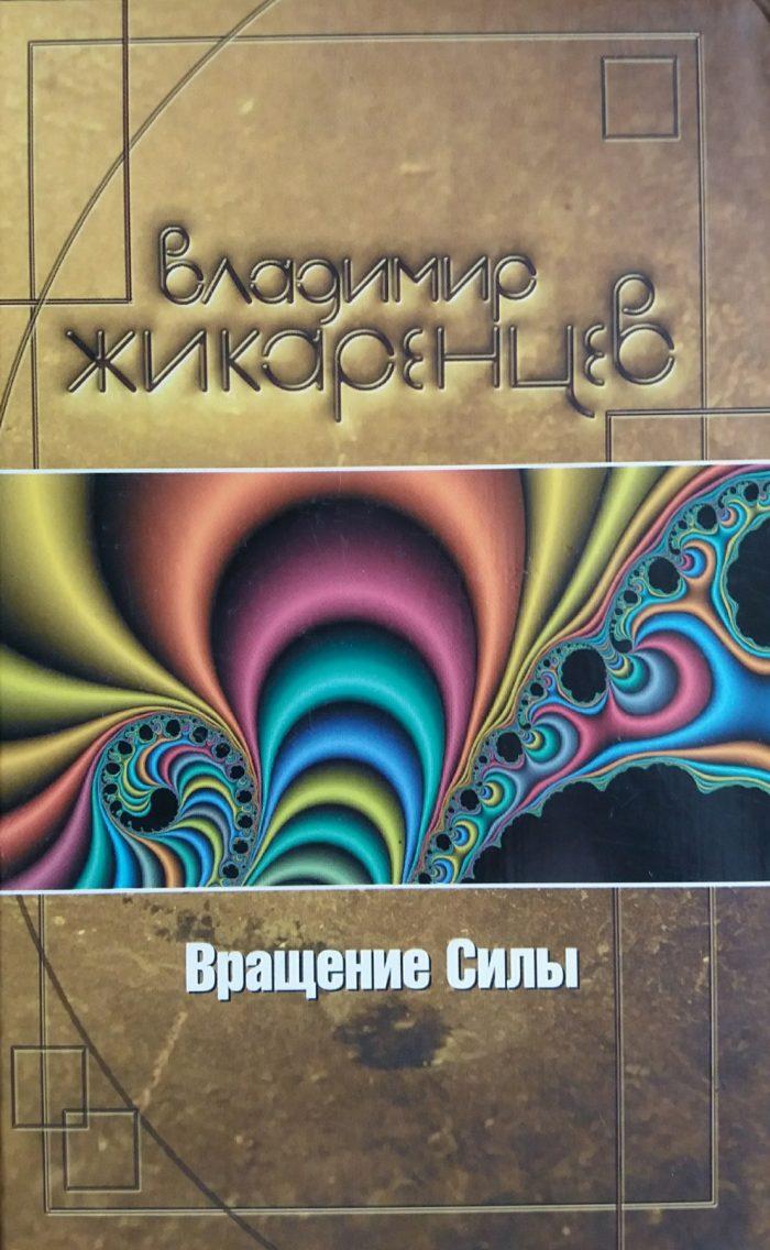Владимир Жикаренцев. Вращение силы.