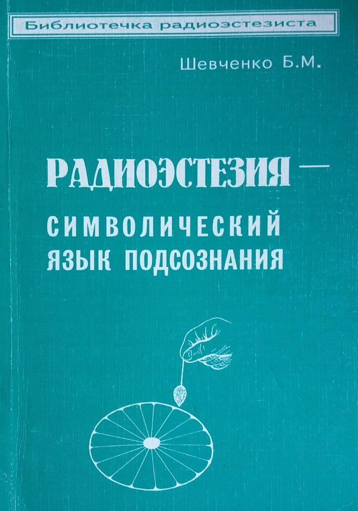 Б. М. Шевченко. Биолокация. Радиоэстезия - символический язык подсознания