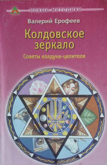 Валерий Ерофеев. Колдовское зеркало. Советы колдуна- целителя