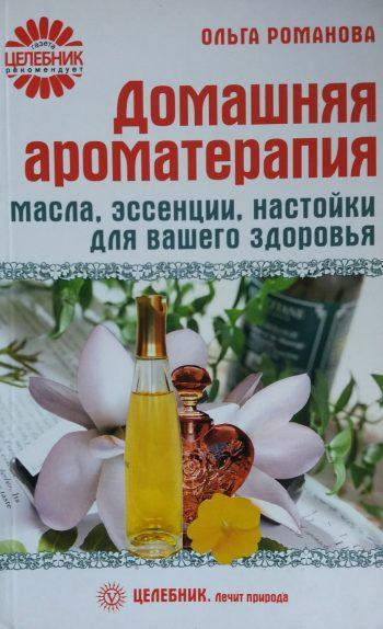 Ольга Романова. Домашняя ароматерапия
