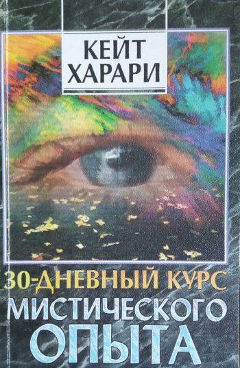 Кейт Харари. 30-дневный курс мистического опыта. Программа достижения высшего сознания