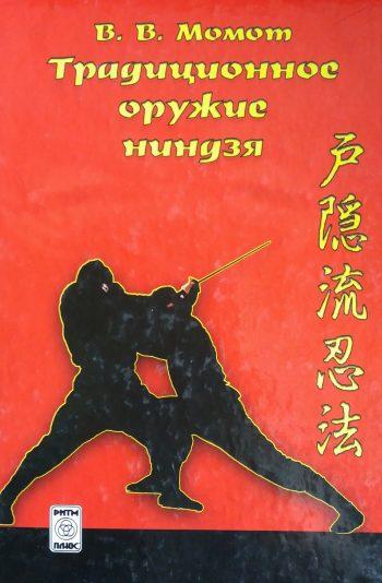 В. Момот. Традиционное оружие ниндзя. Вводный курс. Практическое руководство