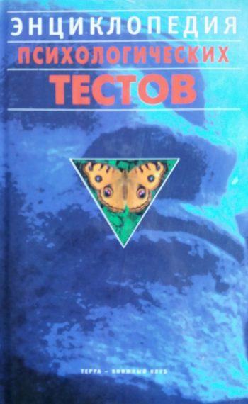 В. Хохликова. Энциклопедия психологических тестов. Личность, мотивация, потребность. Книга 1