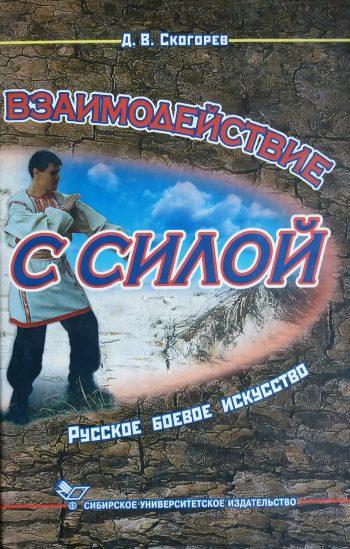 Д. Скогорев. Взаимодействие с силой. Русское боевое искусство