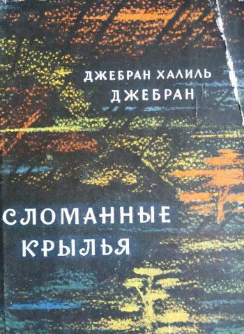 Джебран Халиль Джебран. Сломанные крылья. Избранные произведения