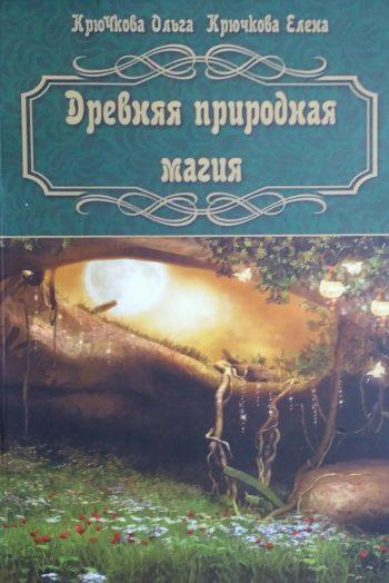 О. Крючкова. Древняя природная магия