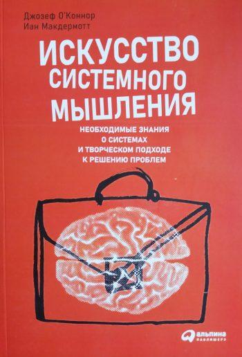 Д. О'Коннор/ И. Макдермотт. Искусство системного мышления
