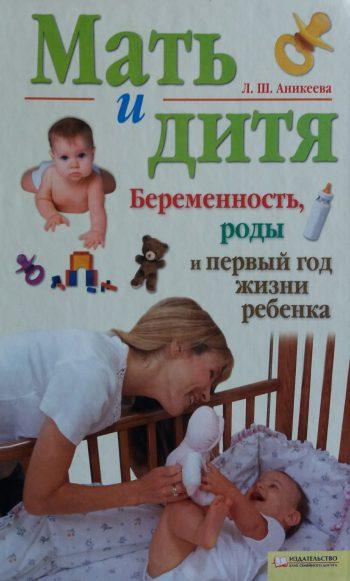 Л. Аникеева. Мать и дитя. Беременность, роды и первый год жизни ребенка