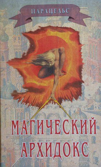 Теофраст Парацельс. Магический архидокс. Сборник