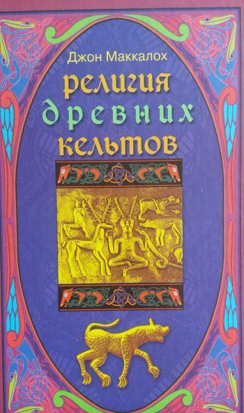 Джон Арнотт Маккалох. Религия древних кельтов