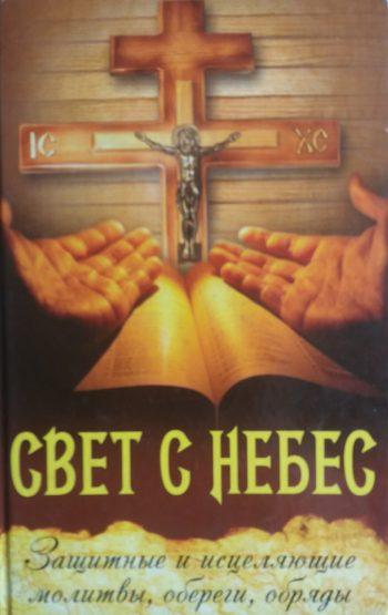 О. Лазарева. Свет с небес. Защитные исцеляющие молитвы, обереги, обряды.