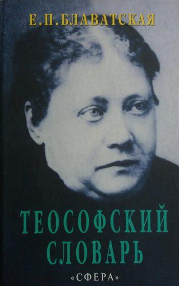 Е. Блаватская. Теософский словарь
