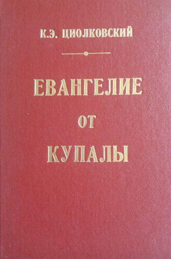 К. Э. Циолковский. Евангелие от Купалы