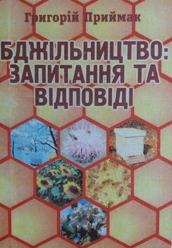 Григорій Приймак. Бджільництво: запитання та відповіді