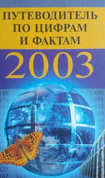 А. Кондрашов. Путеводитель по цифрам и фактам 2003. Справочник
