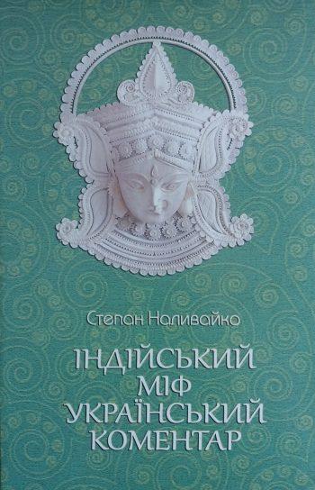 Степан Наливайко. Індійський міф. Український коментар