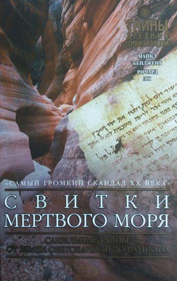 М. Бейджент/ Р. Ли. Свитки мертвого моря. Сакральные тайны